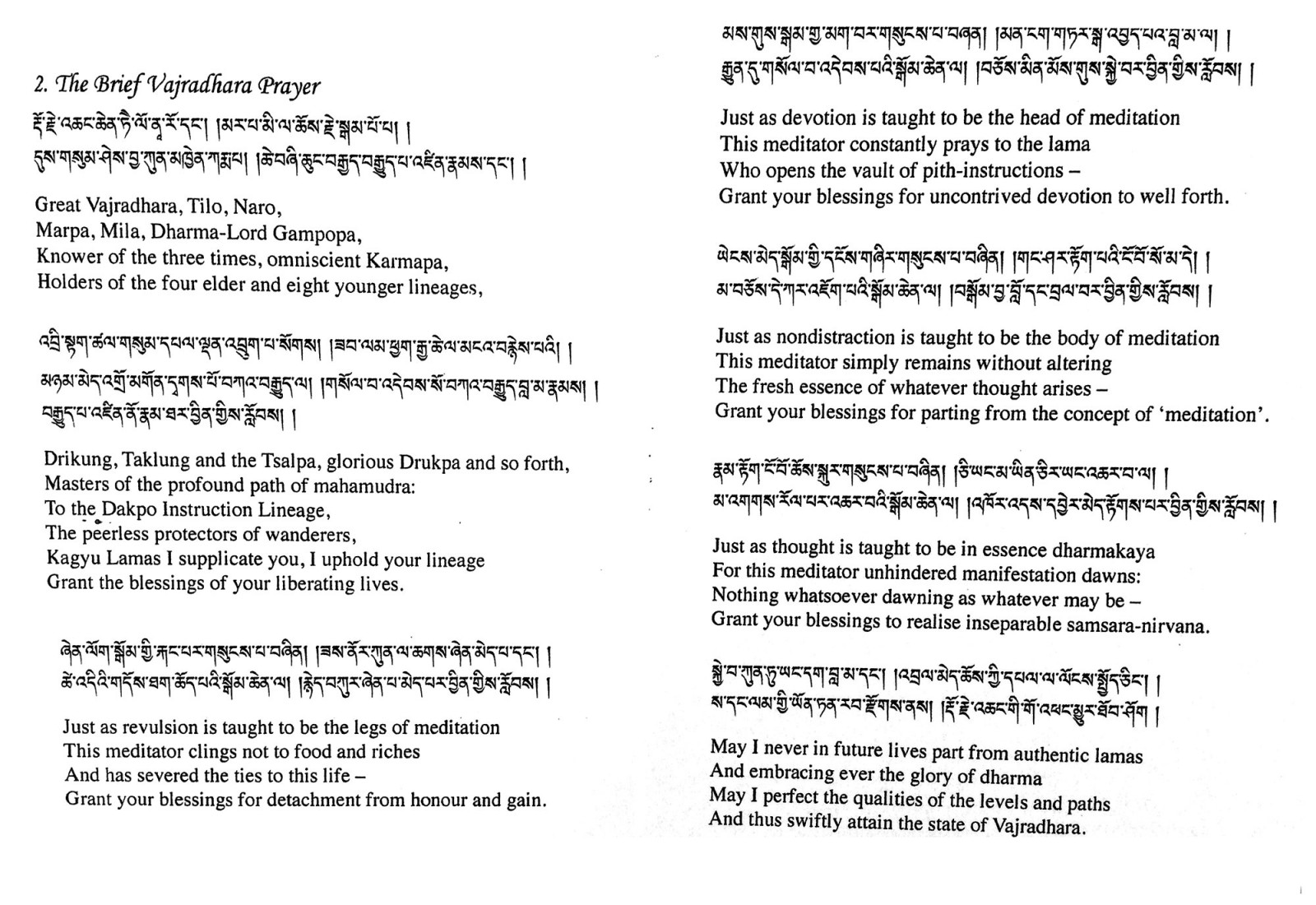 Kagyu Lineage Prayer